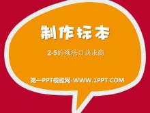 《制作标本》PPT课件