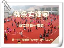 《快乐大课间》PPT课件4