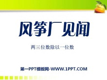 《风筝厂见闻》PPT课件5
