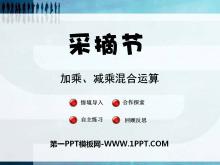 《采摘节》PPT课件