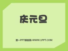 《庆元旦》PPT课件2