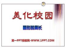 《美化校园》PPT课件