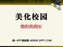 《美化校园》PPT课件2
