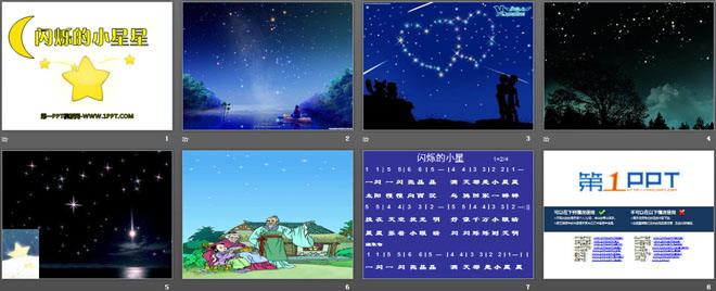 《闪烁的小星星》ppt初中6课件站立式v初中教学ppt图片
