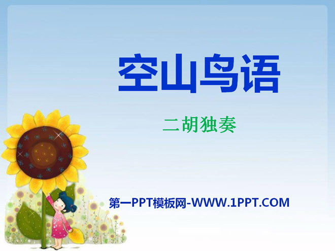 《空山鸟语》PPT课件4