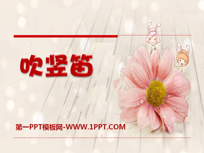 《吹课件》PPT竖笛-第一PPT七下语文教学ppt图片