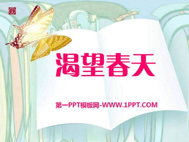 《渴望春天》PPT课件