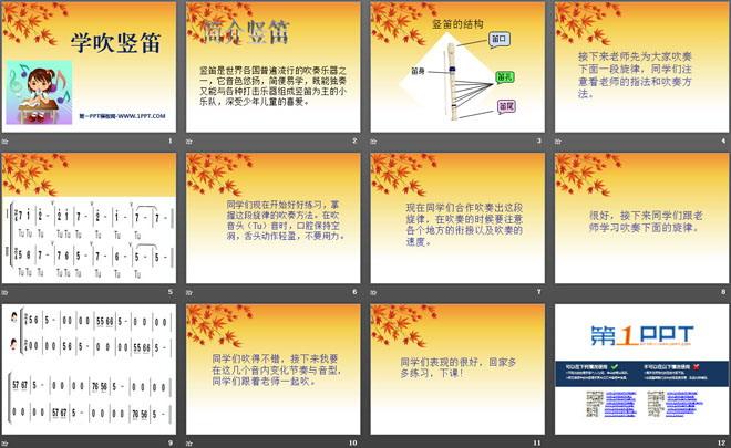 《学吹竖笛》PPT课件水果英语教案课后反思图片