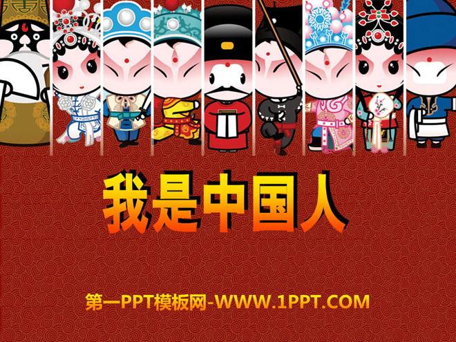 《我是中国人》PPT课件 - 第一PPT