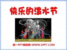 《快�返��水�》PPT�n件3