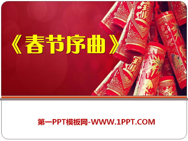 《春节序曲》PPT课件5