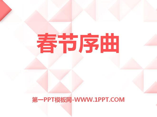 《春节序曲》PPT课件6