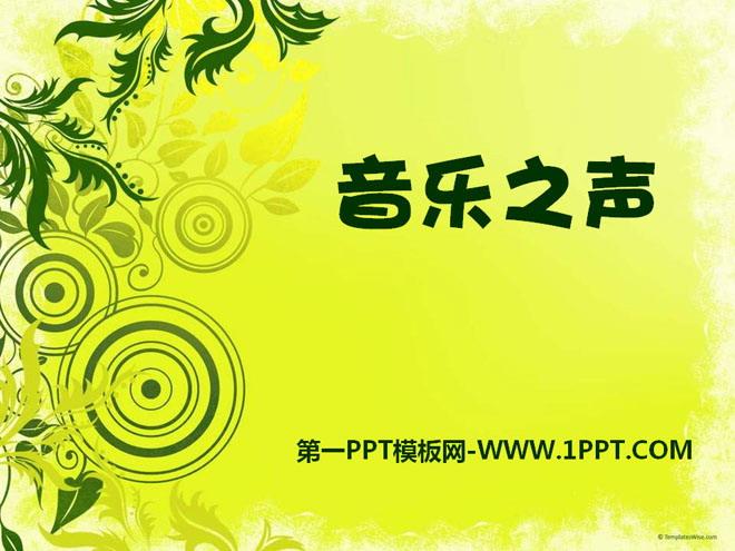 音乐之声 PPT课件6