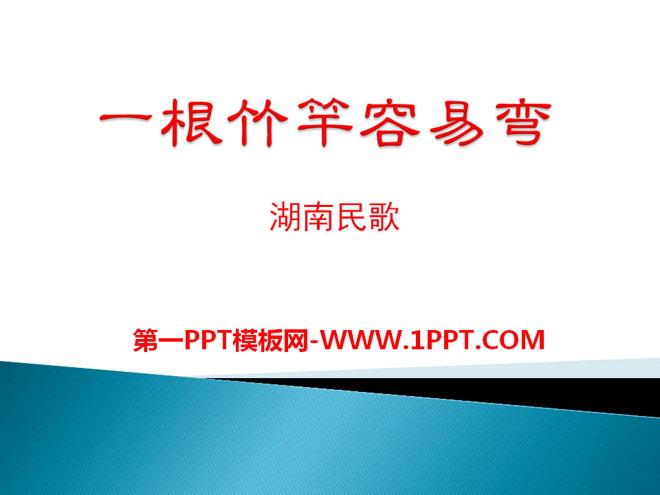《一根竹竿容易弯》PPT课件2