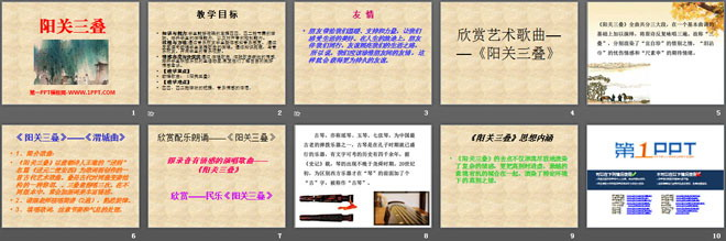 《阳关三叠》PPT课件2