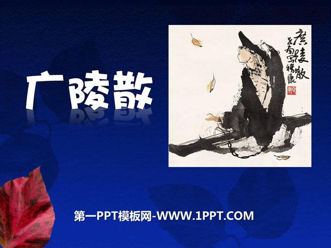《广陵散》PPT课件2