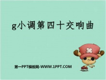 《g小调第四十交响曲》PPT课件2
