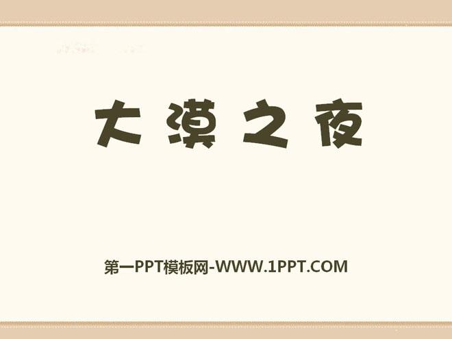 《大漠之夜》PPT课件2