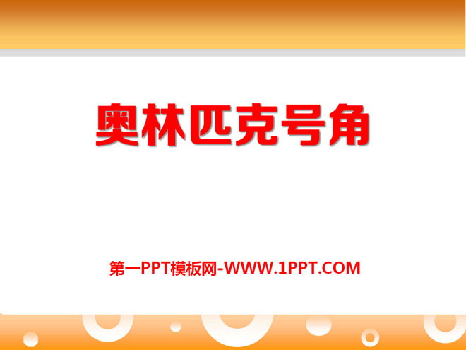 《奥林匹克号角》PPT课件3