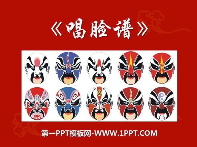《唱脸谱》PPT课件5