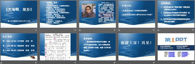 《大海啊,故乡》PPT课8
