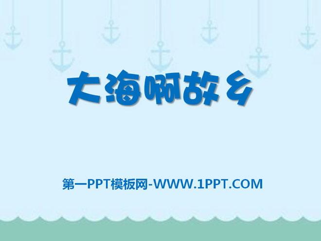 《大海啊,故乡》PPT课件9