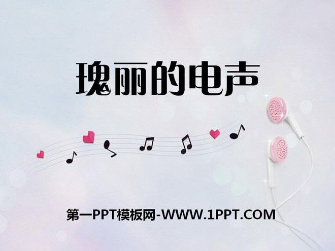 《瑰丽的电声》PPT课件3