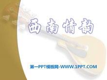 《西南情韵》PPT课件2