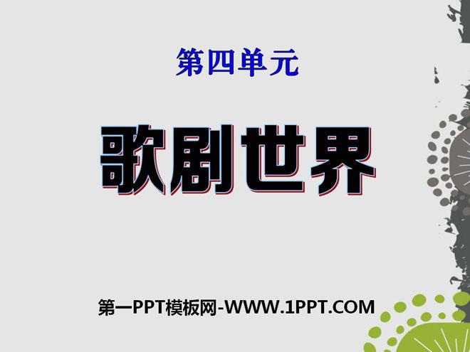 《歌剧世界》PPT课件2