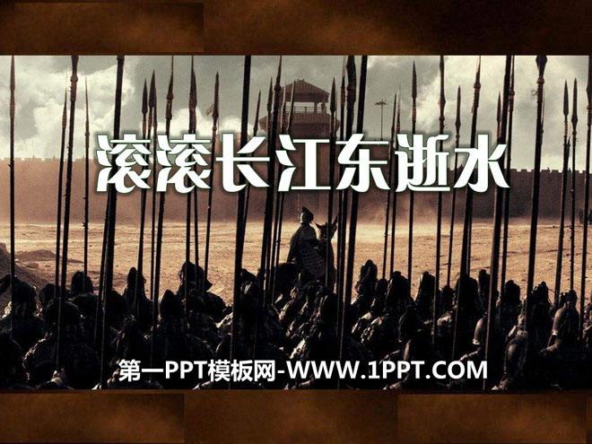 《滚滚长江东逝水》PPT课件
