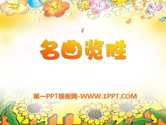 《名曲览胜》PPT课件5