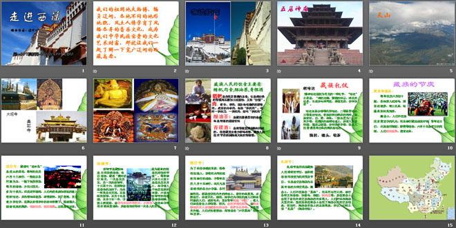《走进西藏》PPT课件3