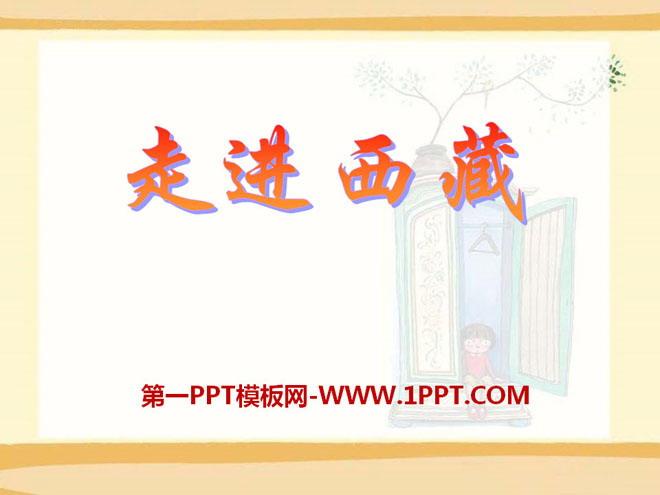 《走进西藏》PPT课件6