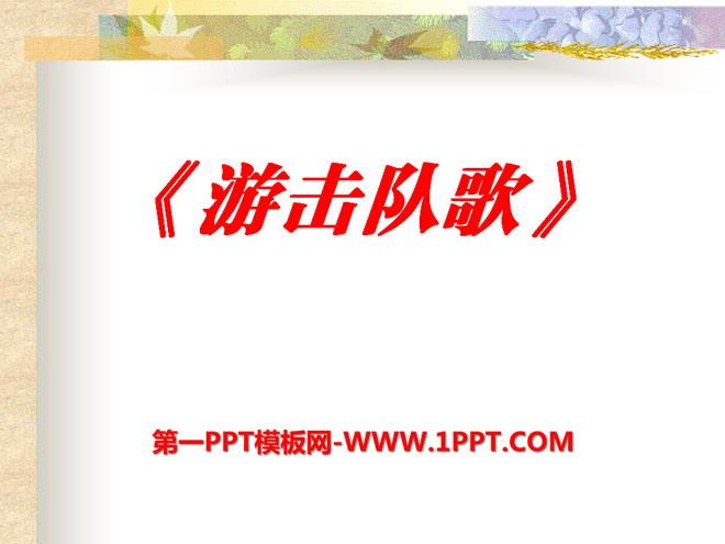 《游击队歌》PPT课件4