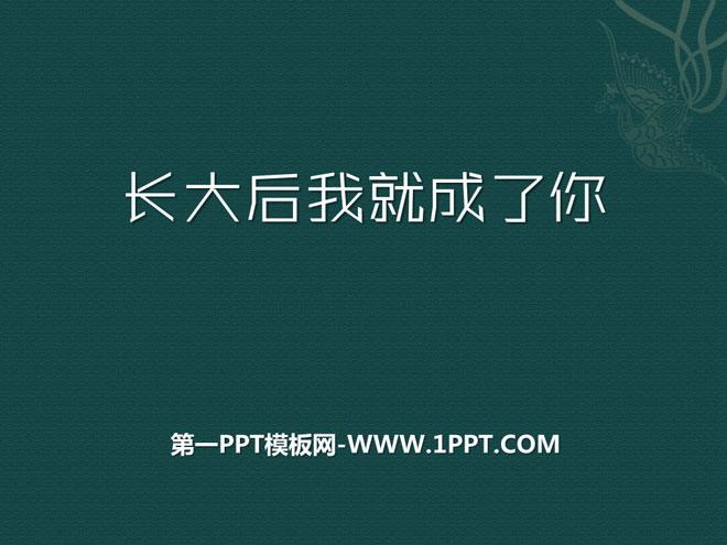 《长大后我就成了你》PPT课件5