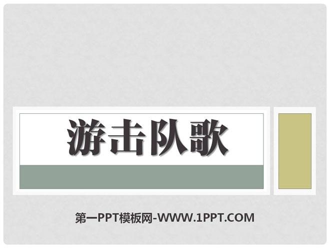 《游击队歌》PPT课件6