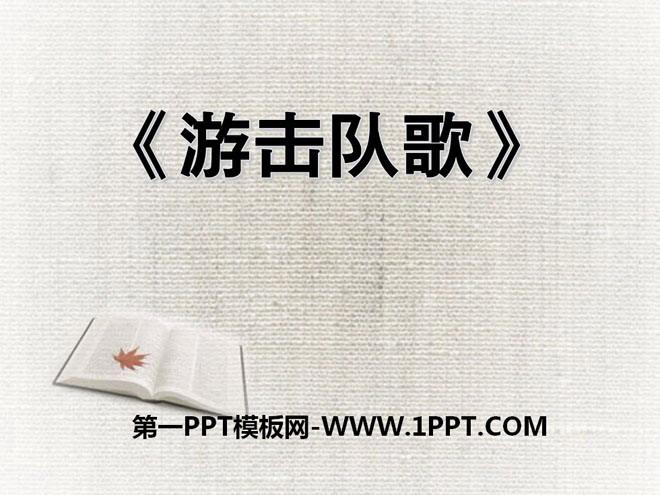 《游击队歌》PPT课件7