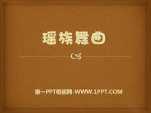 《瑶族舞曲》PPT课件2