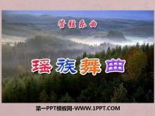 《瑶族舞曲》PPT课件3