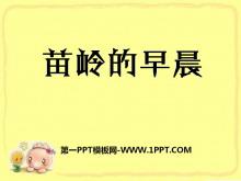 《苗岭的早晨》PPT课件3
