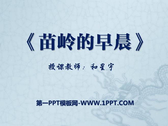 《苗岭的早晨》PPT课件4