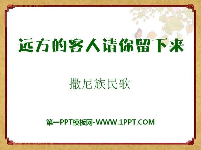《远方的客人请你留下来》PPT课件4