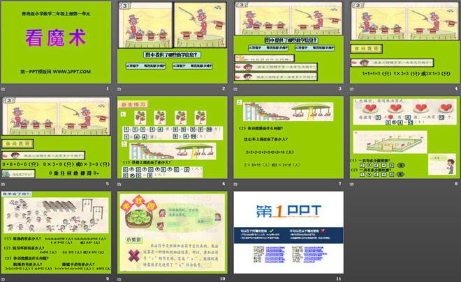 《看课件》PPT学生5语文教学魔术设计评价表图片
