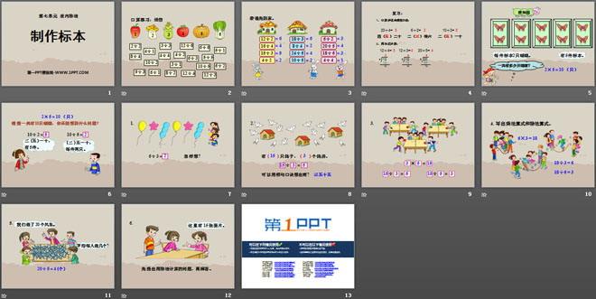 《制作标本》PPT课件4