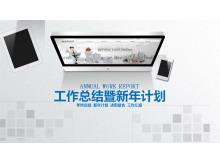平板电脑手机背景的年终工作总结PPT中国嘻哈tt娱乐平台