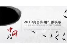 动态水墨中国风PPT模板免费下载