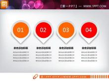 红橙精致微立体PPT图表免费下载