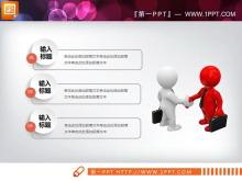 红蓝微立体2018年送彩金网站大全总结PPT图表大全
