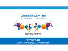 蓝色立体方块背景的通用商务PPT中国嘻哈tt娱乐平台免费tt娱乐官网平台