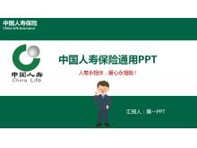 中国人寿保险龙8官方网站